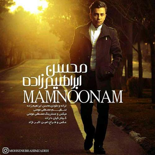 ممنونم - محسن ابراهیم زاده