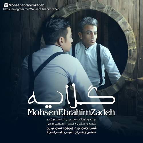 گلایه - محسن ابراهیم زاده