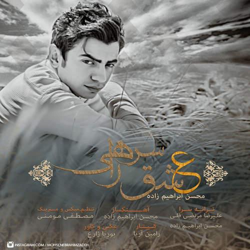 عشق سرراهی - محسن ابراهیم زاده