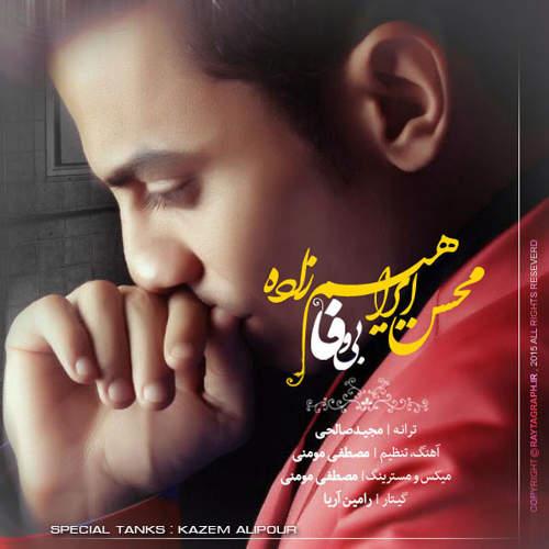 بی وفا - محسن ابراهیم زاده