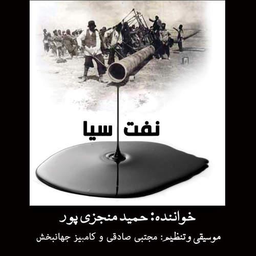 نفت سیا - حمید منجزی پور