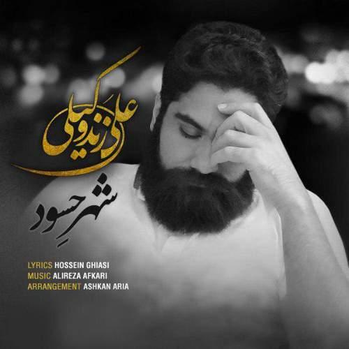 شهر حسود - علی زند وکیلی