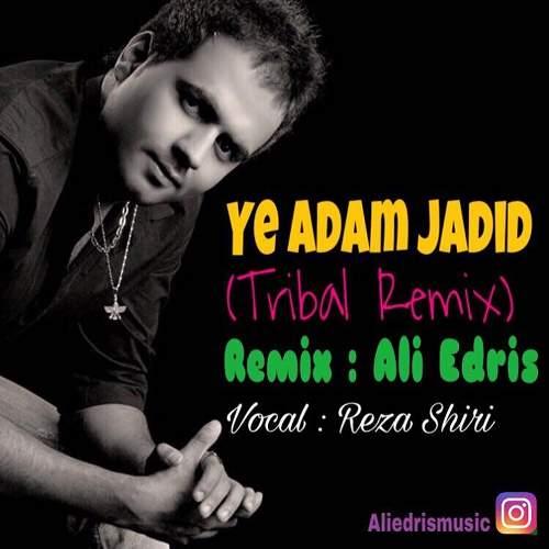 یه آدم جدید (ریمیکس) - رضا شیری و علی ادریس