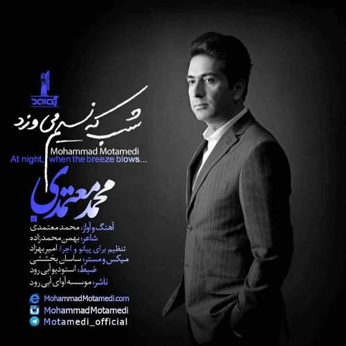 شب که نسیم می وزد - محمد معتمدی