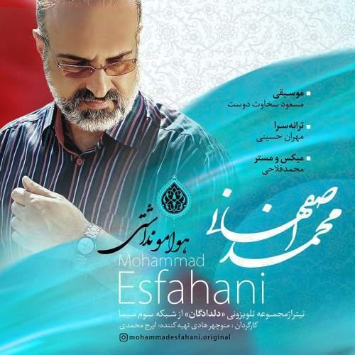 هوامو نداشتی - محمد اصفهانی