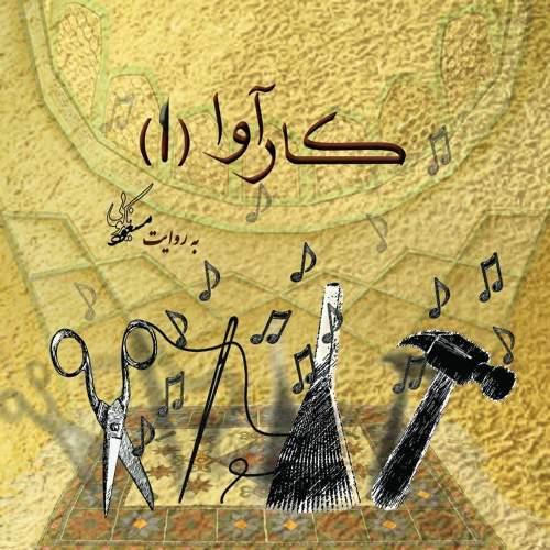 کارآوا (1) - مسعود نکویی