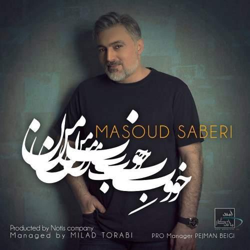 خوب من - مسعود صابری