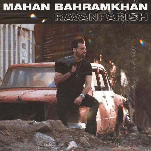 روان پریش - ماهان بهرام خان