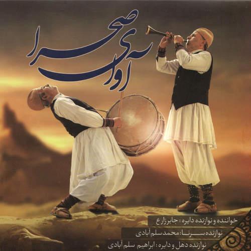 آوای صحرا - جابر  زارع, و ,محمد سلم آبادی, و ,ابراهیم سلم آبادی