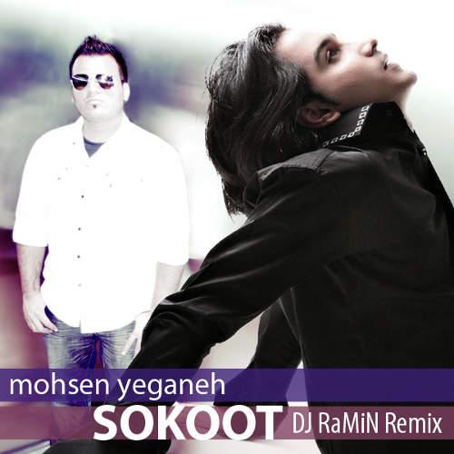 سکوت (ریمیکس) - محسن یگانه و دی جی رامین