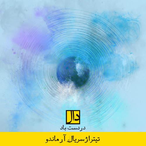 در دست باد (نسخه جدید) - گروه دال