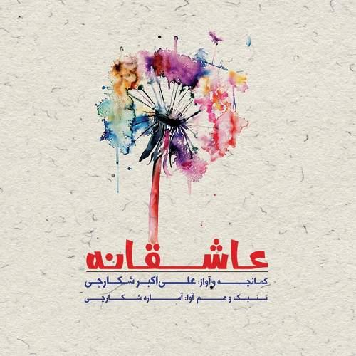 عاشقانه - علی اکبر شکارچی