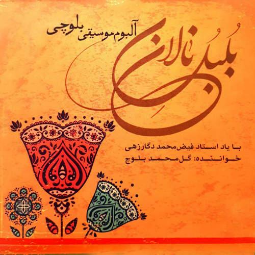 بلبل نالان - فیض محمد دگارزهی, و ,گل محمد  بلوچ