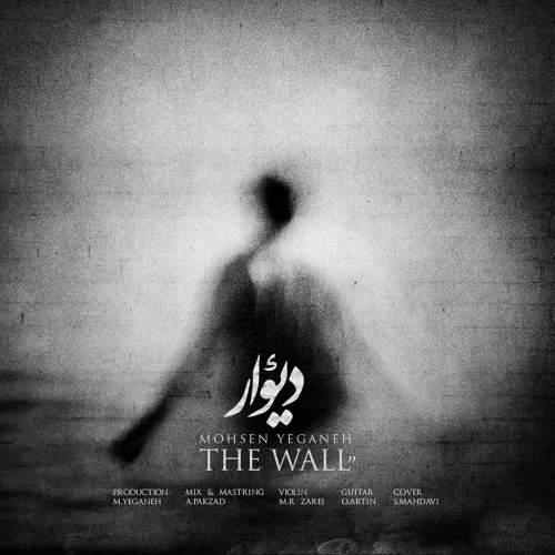 دیوار(ورژن جدید) - محسن یگانه