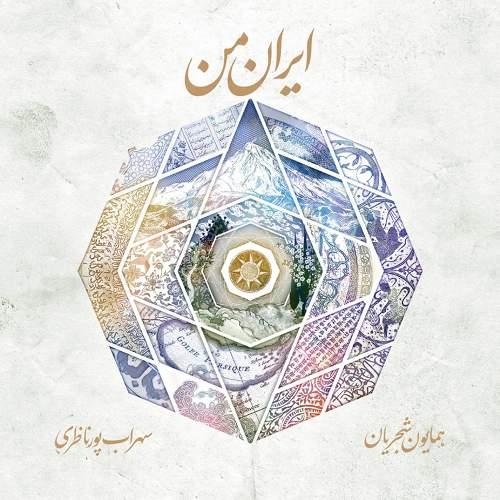 ایران من - همایون شجریان, و ,سهراب پورناظری