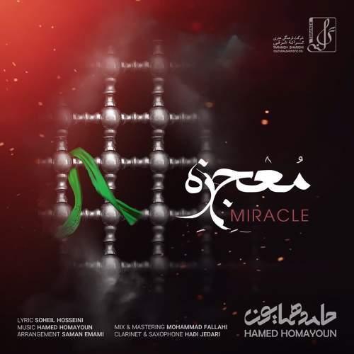 معجزه - حامد همایون