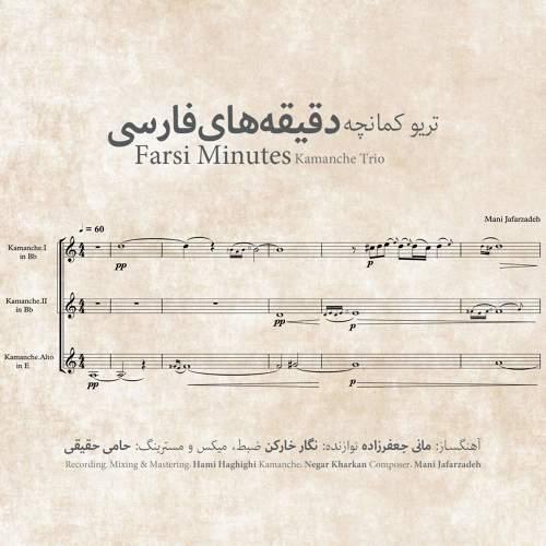 دقیقه های فارسی - مانی جعفرزاده