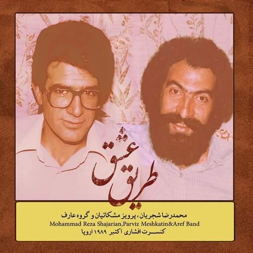 طریق عشق - محمدرضا شجریان و پرویز مشکاتیان
