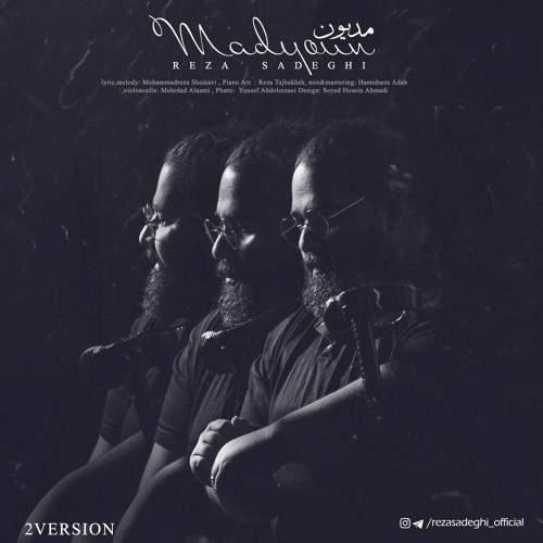 مدیون (ورژن1) - رضا صادقی