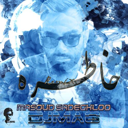 خاطره (ریمیکس) - مسعود صادقلو و Dj MA6