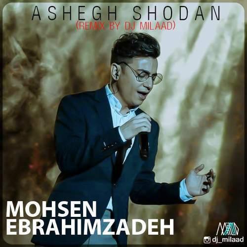 عاشق شدن (ریمیکس) - محسن ابراهیم زاده و دی جی میلاد