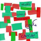 ایران جوان (بازخوانی) - ماکیچی (باکتری خان)