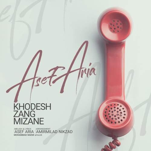 خودش زنگ میزنه - آصف آریا