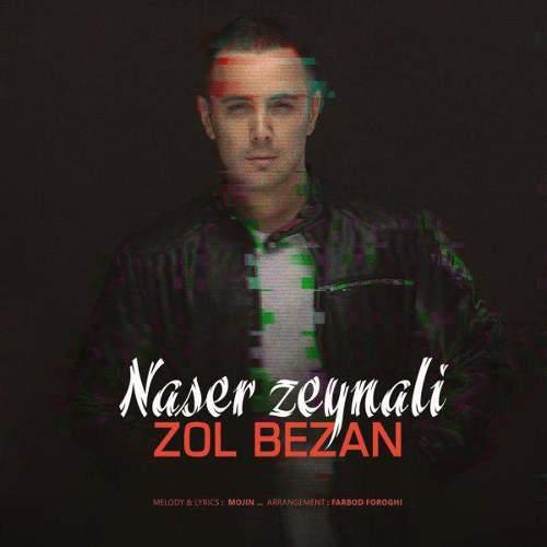 زل بزن - ناصر زینلی