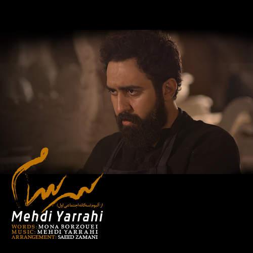 سرسام - مهدی یراحی