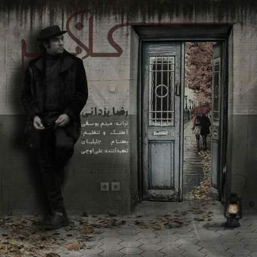 کلافه - رضا یزدانی