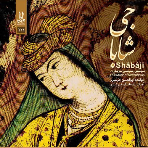 شاباجی - ابوالحسن خوشرو, و ,بابک خوشرو