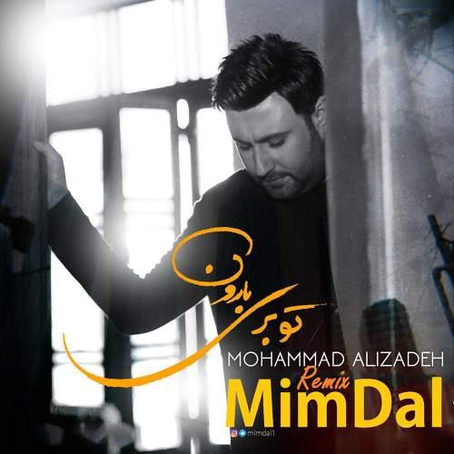 تو بری بارون (ریمیکس) - محمد علیزاده و میم دال