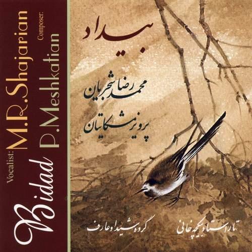 بیداد (همایون) - محمدرضا شجریان و پرویز مشکاتیان