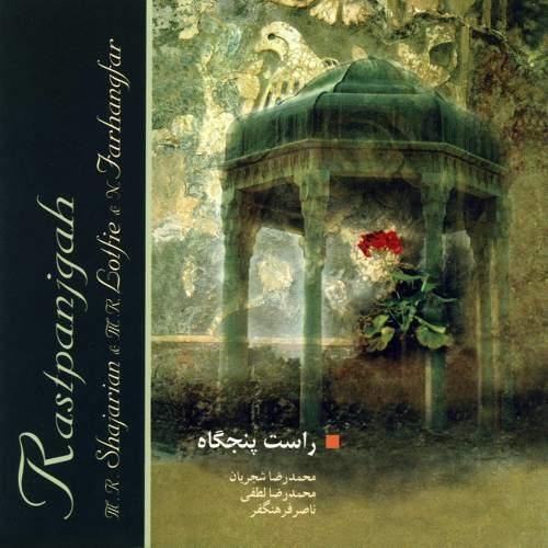 راست پنجگاه - محمدرضا شجریان و ناصر فرهنگ فر و محمدرضا  لطفی