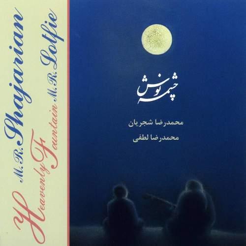 چشمه نوش - محمدرضا شجریان و محمدرضا  لطفی