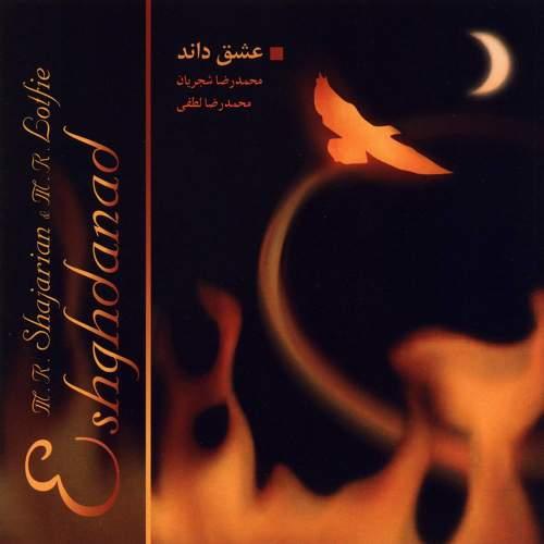 عشق داند - محمدرضا شجریان و محمدرضا  لطفی