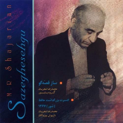 ساز قصه گو و کنسرت بزرگداشت حافظ - محمدرضا شجریان و فرامرز پایور و داریوش پیرنیاکان
