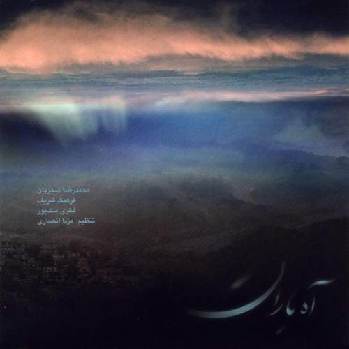 آه باران - محمدرضا شجریان و مزدا انصاری و فخری ملک پور