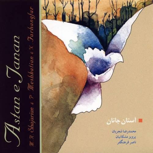 آستان جانان - محمدرضا شجریان, و ,ناصر فرهنگ فر و پرویز مشکاتیان