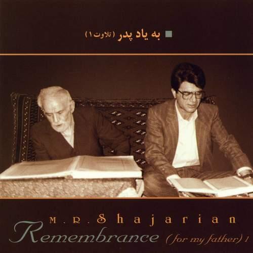 به یاد پدر (تلاوت ۱) - محمدرضا شجریان