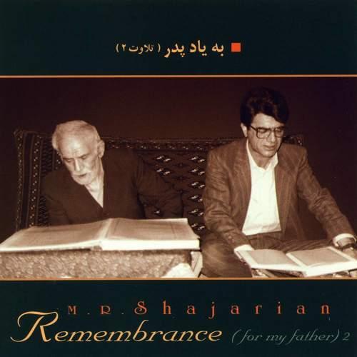 به یاد پدر (تلاوت ۲) - محمدرضا شجریان