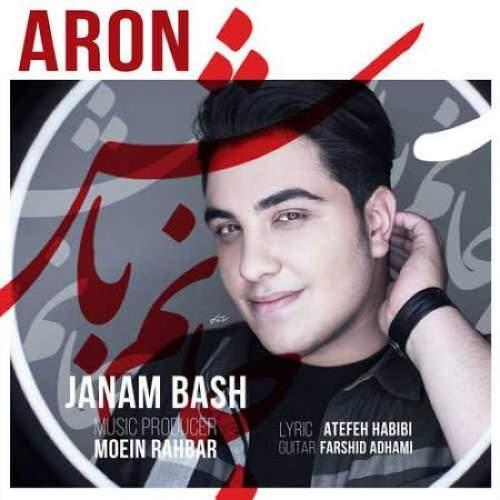 جانم باش - آرون  افشار