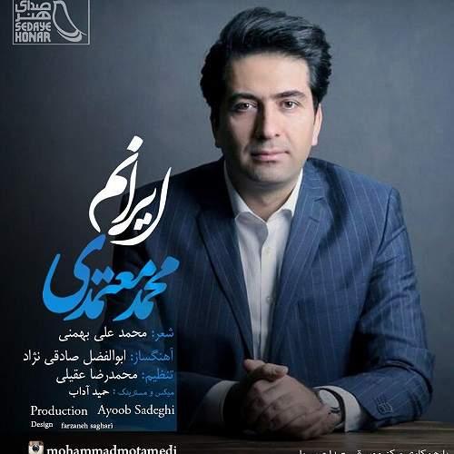 ایرانم - محمد معتمدی