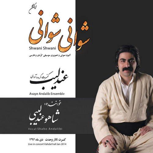 شوانی شوانی - شاهو عندلیبی, و ,گروه آوای عندلیب