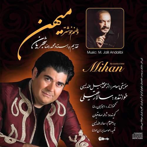 میهن - سالار عقیلی و محمد جلیل  عندلیبی