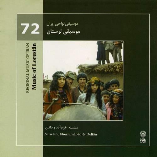 موسیقی نواحی ایران - موسیقی لرستان (۷۲) - فریده  رهنما