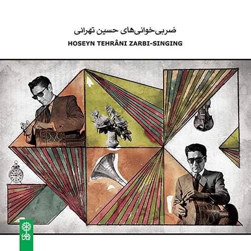 ضربی خوانی های حسین تهرانی - حسین  تهرانی