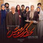 لحظه گرگ و میش - محمد معتمدی