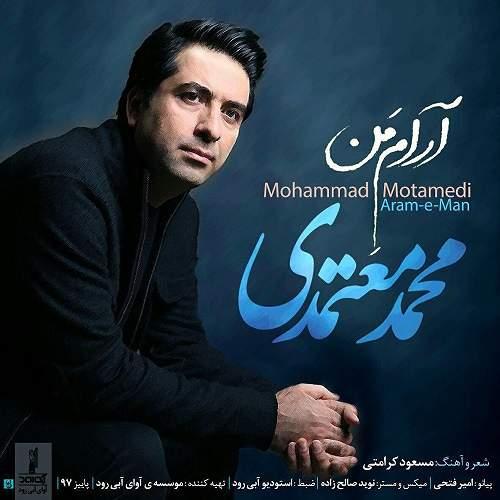 آرام من - محمد معتمدی