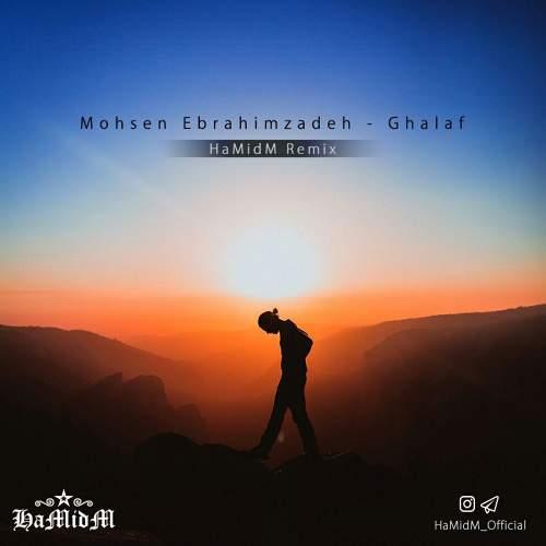 غلاف (ریمیکس) - محسن ابراهیم زاده و HaMidM